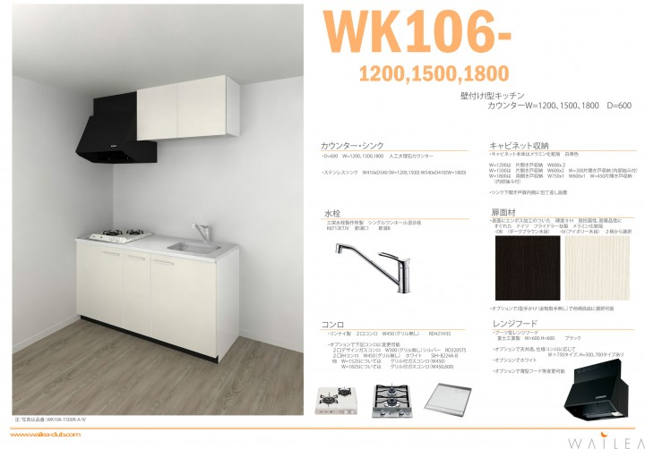 WK106-seriesプレゼンシート