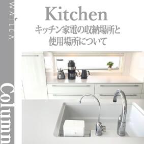 キッチン家電の収納場所と使用場所について〜キッチンプランニング