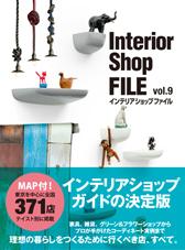 「Interior Shop FILE」vol.9に掲載されました!