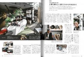 「MODERN LIVING」2017年7月号に掲載されました!