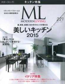 「MODERN LIVING」2015年7月号に掲載されました!