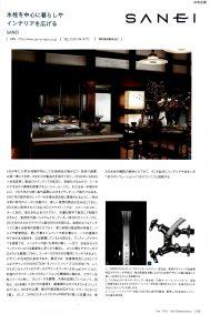 「商店建築」2019年9月号に掲載されました!