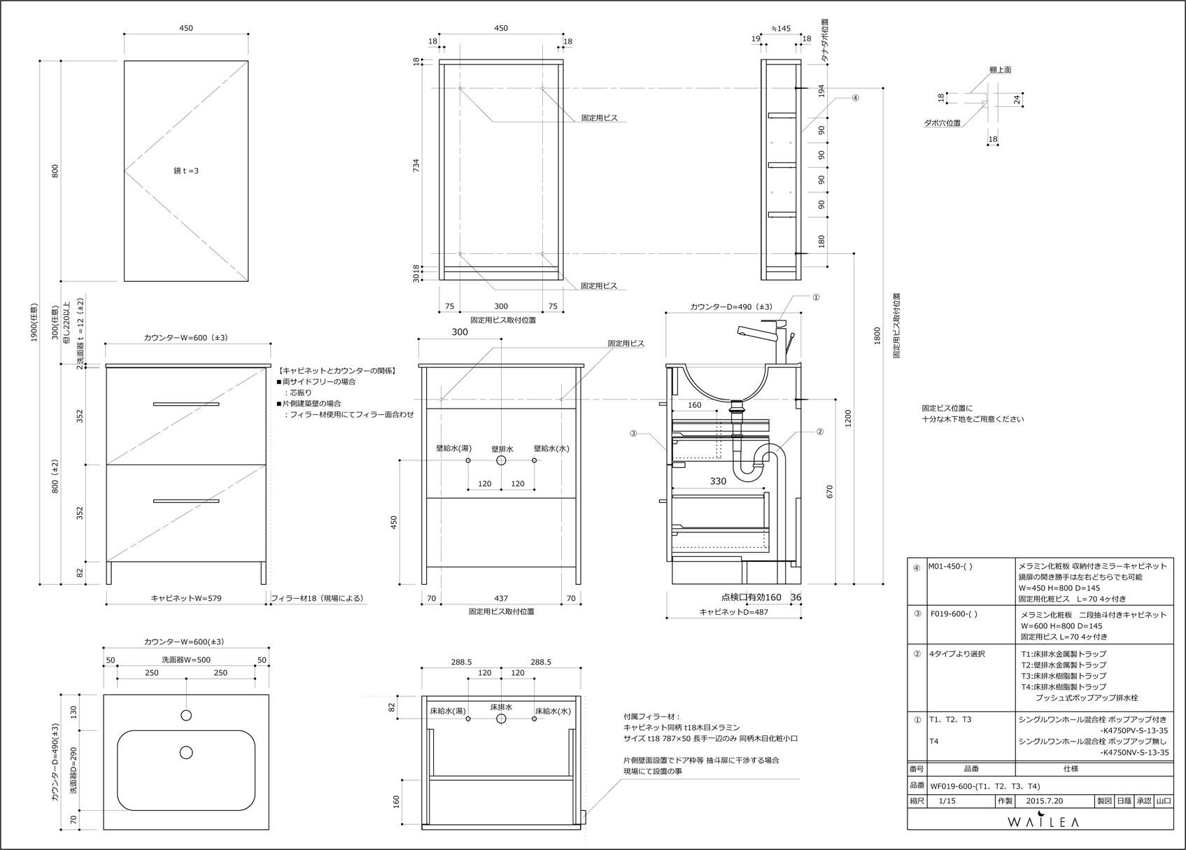 WF019-600-(T1-T2-T3-T4