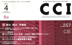 「CCI」4月号に掲載されました!