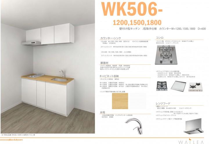 WK506-seriesプレゼンシート