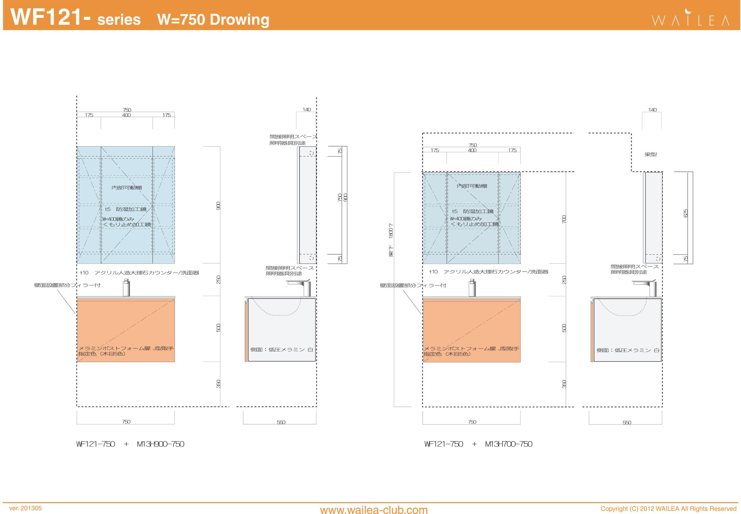 プレゼン資料 WF121-750 Drowing