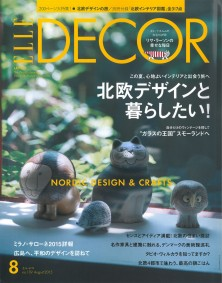 「ELLE DECOR」2015年8月号に掲載されました!
