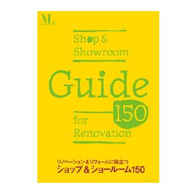 「MODERN LIVING ショップ&ショールーム150」に掲載されました!