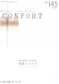 「CONFORT」2015年 8月号に掲載されました!