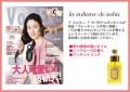 ラ スルタン ド サバのアルガンオイルが雑誌「Voce」に掲載!